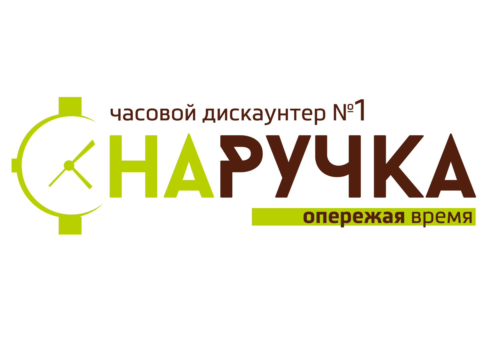 Интернет магазин Наручка - часовой дискаунтер №1